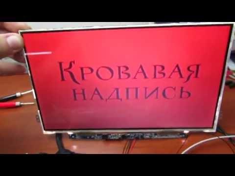 видео: Скалер tsumv59 от телевизора и матрица 1024x600 воспроизведение mkv с usb