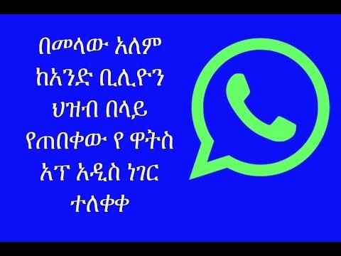 [Amharic]  The New Whatsapp Update