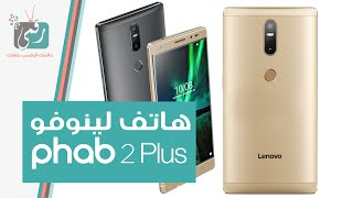 لينوفو فاب 2 بلس Lenovo Phab2 Plus   معاينة سريعة