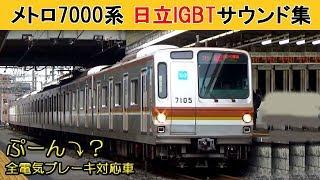 【イイ音♪】メトロ7000系VVVFサウンド集[日立IGBT]