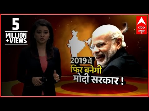 Ghanti Bajao: EXCLUSIVE Report Reveals How PM Modi Can Win 2019 Election | ABP News Mp3