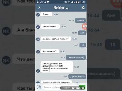 Переписка с извращенцем в Nekto.me! Ужас!!!