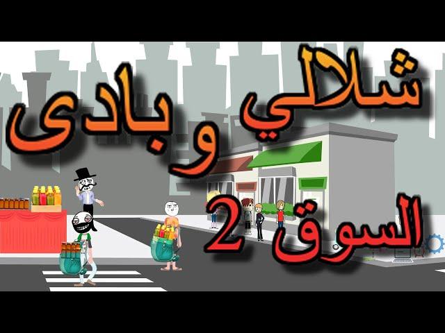 شلالي و بادي السوق الجزء الثاني chlali wa badi