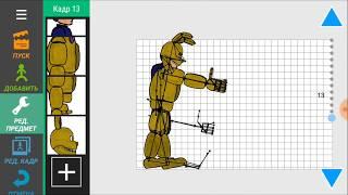Делаю анимацию фнаф в рисуем мультфильмы 2