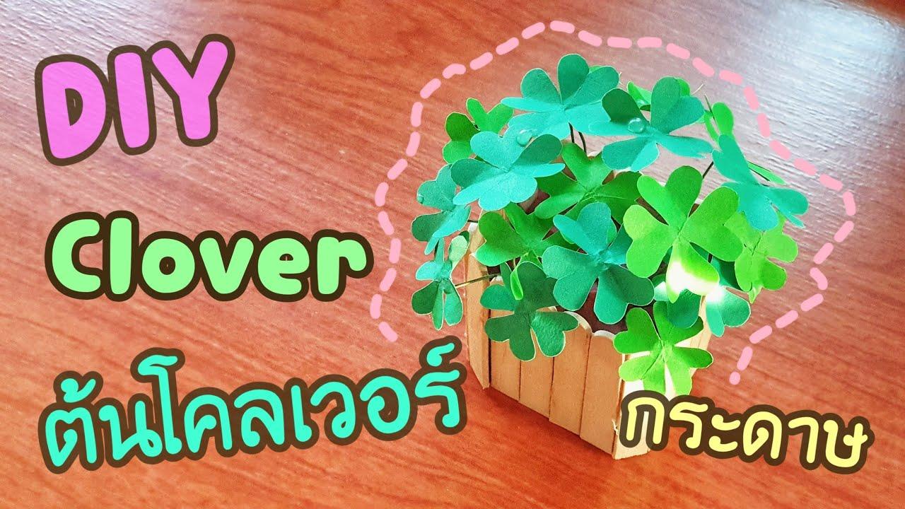 DIY ต้นโคลเวอร์ จาก กระดาษ [Easy Level]   Paper Clover