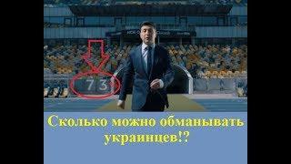 Сколько можно обманывать украинцев!?