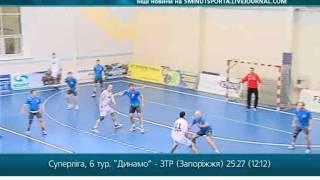 Гандбол. Динамо - ЗТР 25:27 (12:12). Суперлига 2012-13, 6 тур