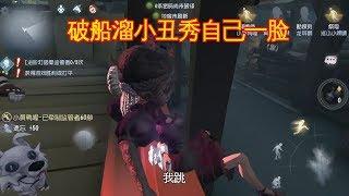 Gambar cover 第五人格:调香师致命温柔携玫瑰之下来袭,破船溜小丑秀自己一脸