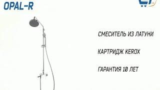 Душевая система BRAVAT OPAL R – 27.ua