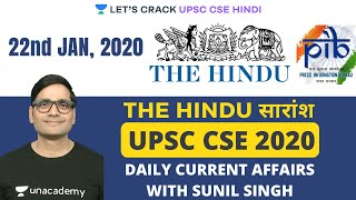 22nd Jan - Daily Current Affairs | The Hindu Summary & PIB - CSE Pre Mains Interview I Sunil Singh