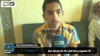 مصر العربية | ثالث الجمهورية في حفظ القرآن: كتاب الله يفتح أبواب الرزقP