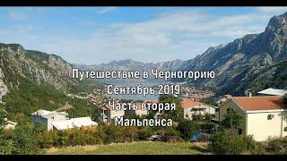 Путешествие в Черногорию, Сентябрь 2019, часть вторая, Мальпенса.