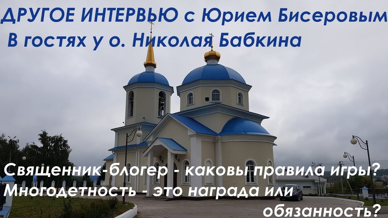 Другое интервью. В гостях у отца Николая Бабкина. Зачем священники РПЦ ездили в Ватикан этим летом?