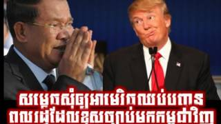 RFA Cambodia Hot News Today , Khmer News Today , Night 28 04 2017 , Neary Khmer