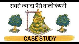 WORLD'S NO 1 COMPANY (HINDI) - CASE STUDY by SeeKen