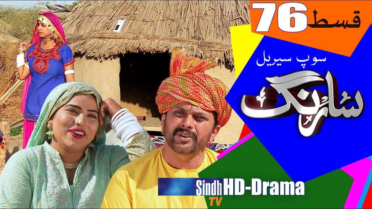 Download Sarang Ep 76   Sindh TV Soap Serial   HD 1080p    SindhTVHD Drama