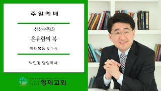 [형제감리교회] 산상수훈(3) 온유함의 복 / 박민경 …