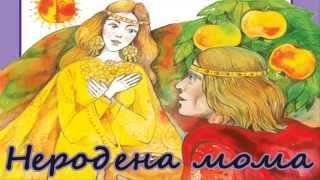 Неродена мома - Българска народна приказка