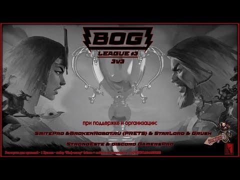 видео: 💥tournament smite 3v3 bog league #3 cis (russia)💥Турнир 3 на 3 лига №3 СНГ⚠️
