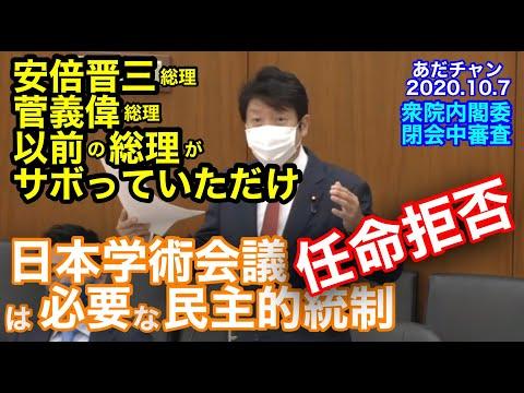 令和2年10月7日 日本学術会議任命拒否は必要な民主的統制 安倍晋三総理菅義偉総理以前の総理がサボっていただけ