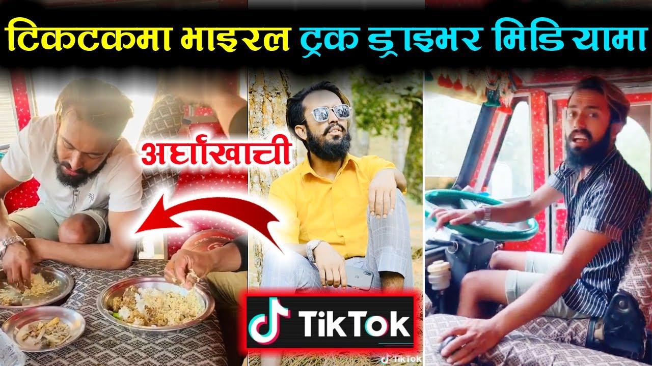 महिनामै लाखौ कमाउने टिकटक स्टार सोनु रोयल । महँगो आइफोन र Dslr Camera बोक्छन। Classic Nepali Channel