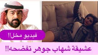 فيديو مخـ ل شهاب جوهر و موديل آش : خان الهام الفضالة خلال الخطوبة و عشيقته تفضحه !
