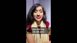 सोहर    मैथिली लोकगीत    अवध बधैया बाजु कोर खेलै ललना