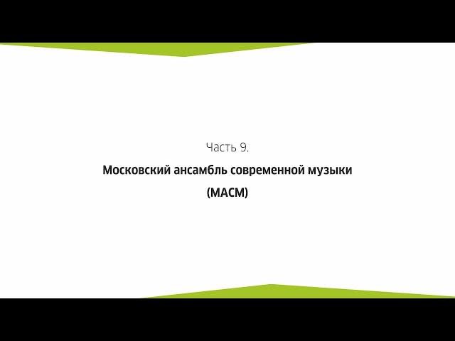 Фестиваль Opus 52 (фильм А. Успенского). Часть 9. Московский Ансамбль Современной Музыки МАСМ