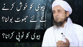 Biwi ko Khush Karne ke Liye Jhoot bolna | Biwi ko Topi Karana | Mufti Tariq Masood