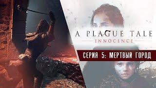 Чума в Париже ● A Plague Tale: Innocence #5