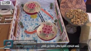 بالفيديو| شاهد أبرز الابتكارات العلمية لطلاب جامعة عين شمس