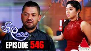 Neela Pabalu - Episode 546 | 04th August 2020 | Sirasa TV Thumbnail