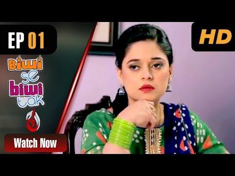 Biwi Se Biwi Tak - Episode 1 | Aaj Entertainment Dramas