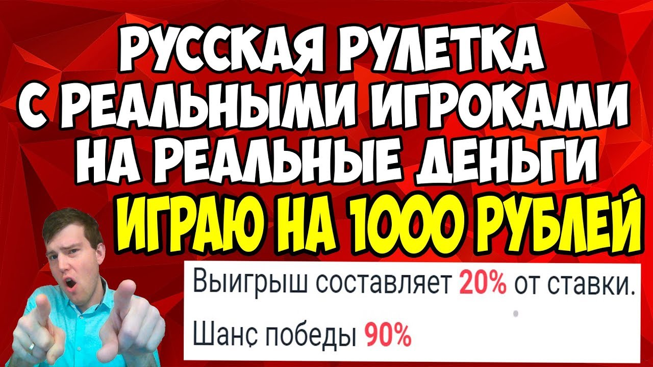 заработок в интернете русская рулетка