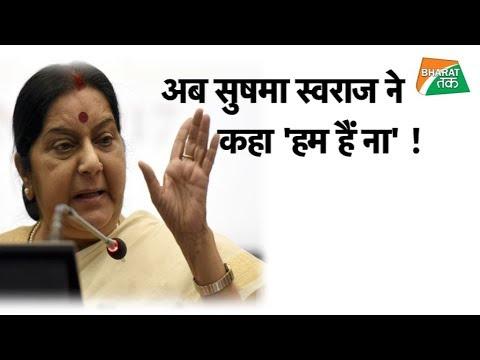 विदेश मंत्री सुषमा का ये बयान क्यों है वायरल? | Bharat Tak
