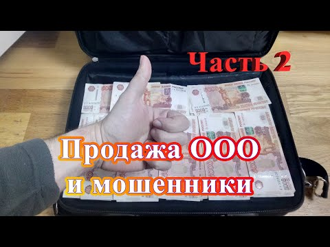 Продажа ООО и мошенники.