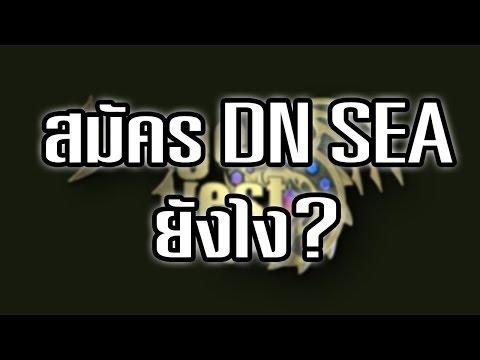Dragon nest  สมัคร Dragon nest SEA ยังไง?