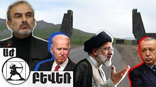 Տեսանյութ.Թուրքական ներխուժումն ու հայտնի միջանցքի բացումը ԱՄՆ-ը կանգնեցրեց Իրանի ուժով. Ժիրայր Սեֆիլյան