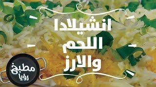 انشيلادا اللحم والارز - ايمان عماري