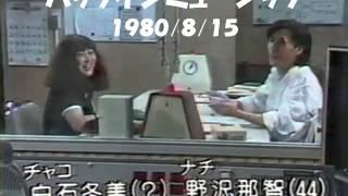 パックインミュージック(ナチ・チャコ)(1980-08-15)