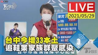 【LIVE直播】台中今增33本土 鞋業家族群聚感染 盧秀燕說明