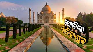 Taj Mahal Reopens After Covid Lockdown