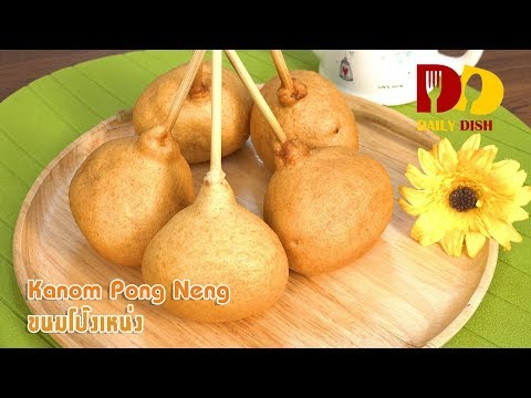 Kanom Pong Neng | Thai Food | ขนมโป้งเหน่ง - วันที่ 14 Nov 2019