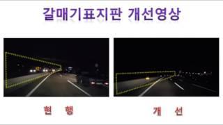 갈매기표지개선영상7