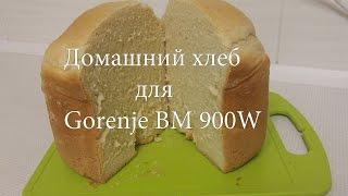 Домашний хлеб на молоке для хлебопечки Gorenje BM 900W