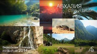 Абхазия 2014 / Abkhazia 2014 / FullHD Video(Видеоролик(мини-фильм) в музыкальном сопровождении с путешествия в замечательное по своей природной красо..., 2014-09-07T08:45:53.000Z)