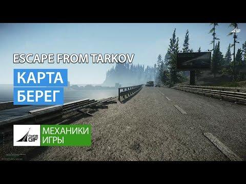 Escape From Tarkov - Карта Берег
