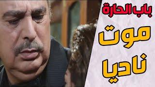 دموع أبو عصام على موت ناديا ـ باب الحارة