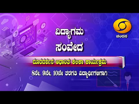 8th Class | Kannada | Day-32 | Samveda | 9.30AM to 10AM | 29-09-2020 | DD Chandana