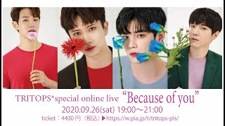 TRITOPS*2020.09.26 online live「Because of you」